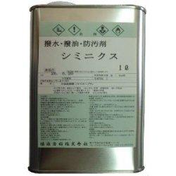 画像1: 撥水・撥油・防汚剤 シミニクス