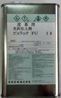 皮・合皮用 超光沢仕上げ剤 ビヨラックFU 1L