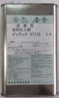 皮・合皮用 光沢仕上げ剤 ビヨラックFU12 1L