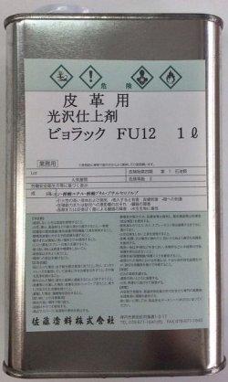 画像1: 皮・合皮用 光沢仕上げ剤 ビヨラックFU12 1L